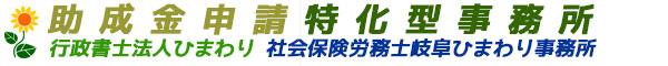 【助成金申請に特化した】会社設立 行政書士法人ひまわり・社会保険労務士岐阜ひまわり事務所