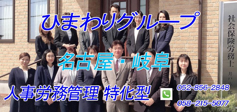 人事労務管理 名古屋 岐阜